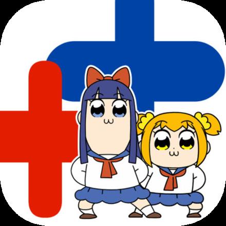 ポプテピピック++ ~ポプ子ピピ美の友情大作戦~の画像