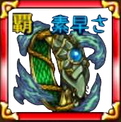 玄武の指輪【疾】の画像