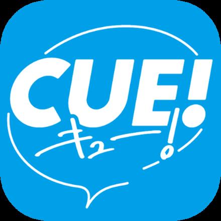 CUE!(キュー)画像