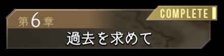 アルス6完成1.png
