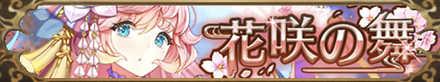 花咲の舞(曹植)バナー