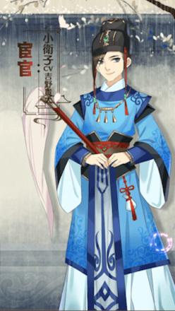 小衛子の画像