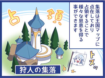 集落占領で得られるメリットを紹介_清書-crop1.png