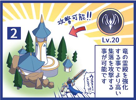集落占領で得られるメリットを紹介_清書-crop3.png
