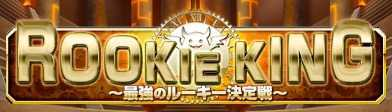 ROOKIE KING