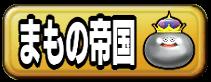 まもの帝国イベント専用マルチ募集掲示板のアイコン