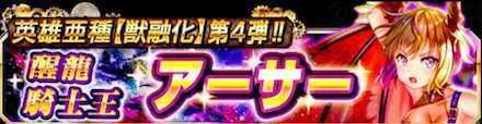 獣融化第4弾!「醒龍騎士王アーサー」登場!