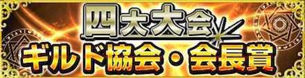 「四大大会ギルド協会・会長賞」開催!