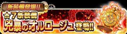 「兇暴のオルロージュ」登場!