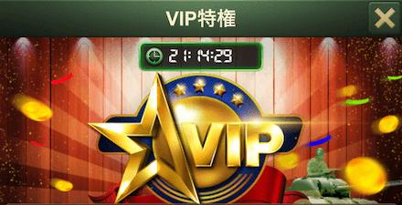 VIP特権.png