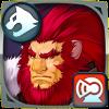 カイネギス(獅子王の爪牙)の画像