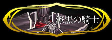 漆黒の騎士の画像