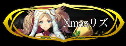 FEHのクリスマスリズのバナー