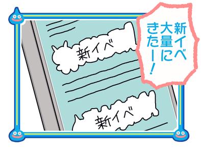 星ドラ漫画(17)