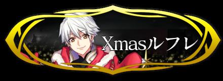 FEHのクリスマスルフレ(男)のバナー