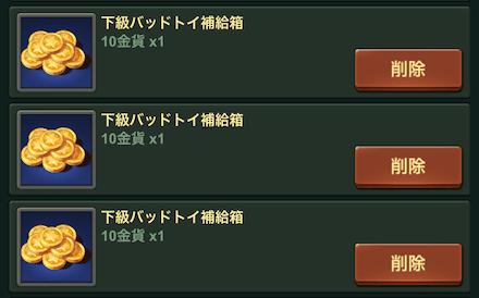 軍団プレゼント.png