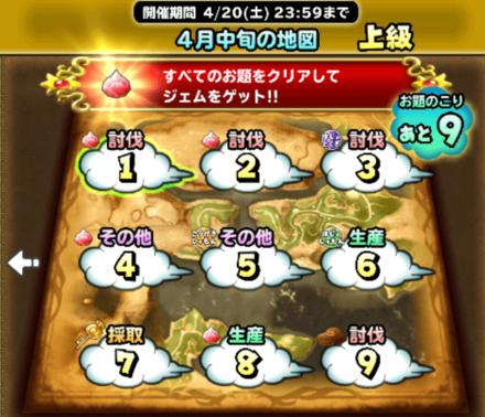 4月中旬の地図(上級)の画像