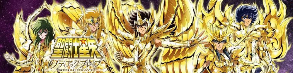 星矢 最強 ゾディアック ブレイブ 闘士 聖