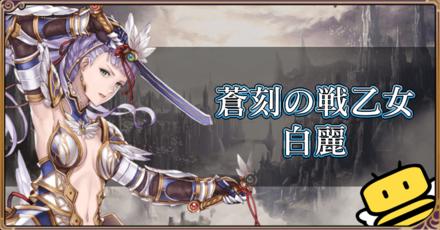 蒼刻の戦乙女・白麗のバナー画像