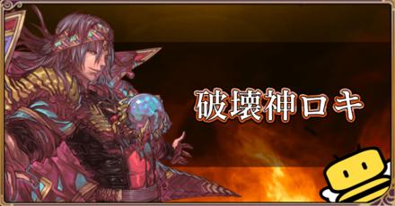 破壊神ロキのバナー画像