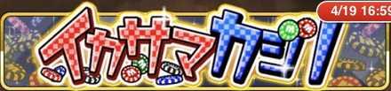 イカサマカジノ バナー.jpg