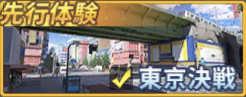 東京マップ.jpg