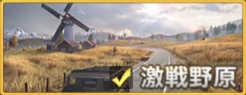 激戦野原マップ.jpg