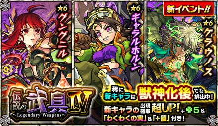 【モンスト】伝説の武具4ガチャシミュレーターのサムネイル