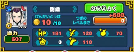 限界突破(軍魔神)