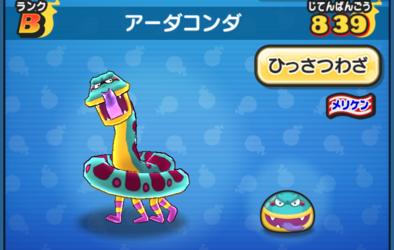 ぷにぷにのアーダコンダ