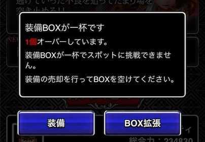 ボックス整理