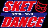 スケットダンス