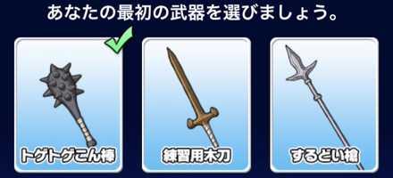 武器選択.jpg