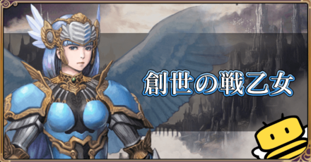 創世の戦乙女のバナー画像