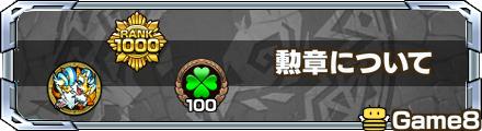 勲章について