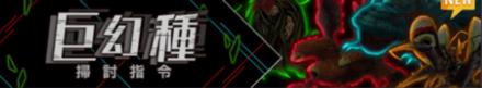 イベント「巨幻種掃討司令 ノーマル」の画像