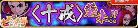 〈十戒〉襲来イベント.jpg