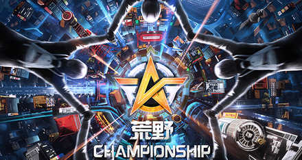 荒野Championship-元年の戦い画像.jpg