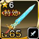 神姫騎士の蒼剣の画像