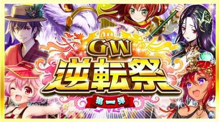 GW逆転祭