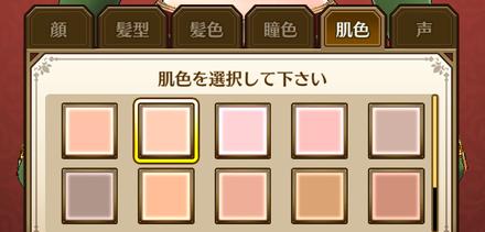 肌色の変更方法