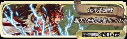 伝承英雄戦 覇天の白夜武者リョウマのアイコン