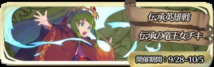 伝承英雄戦 伝承の竜王女チキのアイコン
