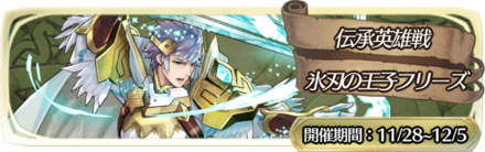 伝承英雄戦 氷刃の王子フリーズのアイコン