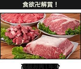 食欲卍解賞!高級お肉1年分