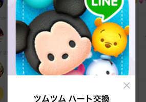 ツムツムハート交換LINEの画像