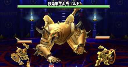 星のドラゴンクエスト(星ドラ)】「鉄鬼軍王キラゴルド(ギガ伝説級)」の攻略方法|ゲームエイト
