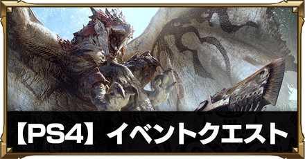 PS4版イベントクエスト