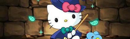 大魔女キティ