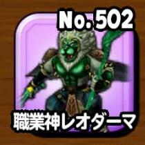 職業神レオダーマ緑